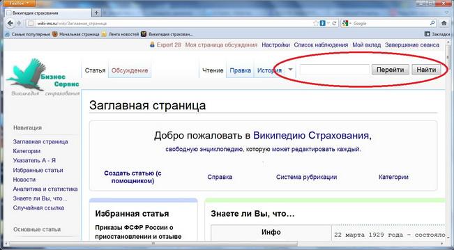 Как создать статью в Википедии страхования - Википедия страхования